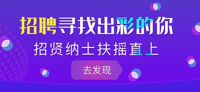 驿都金陵大酒店招聘公告