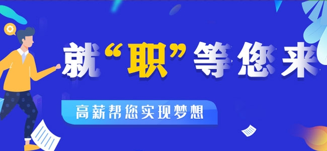 江苏国信东凌风力发电有限公司招聘简章