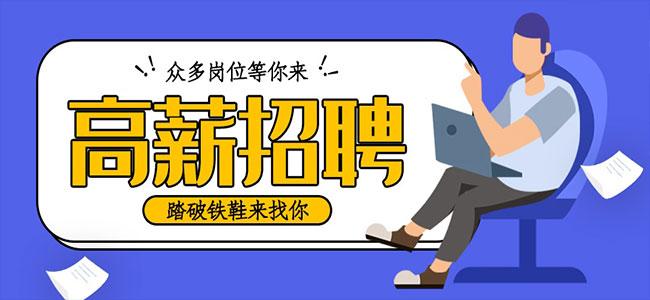 江苏捷悦供应链管理有限公司招聘简章