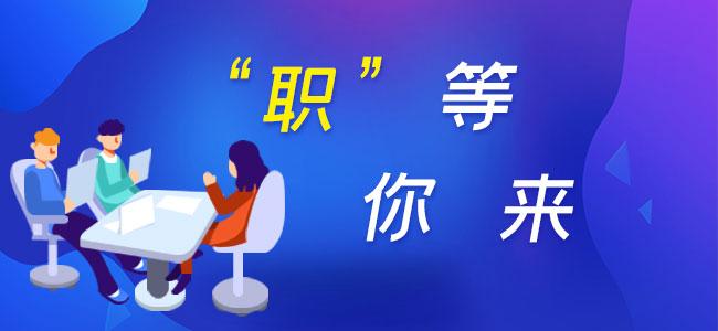 江苏元隆电器有限公司招聘简章