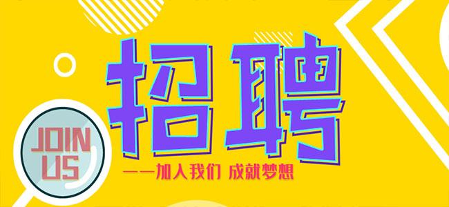 江苏洁威物业管理有限公司招聘公告