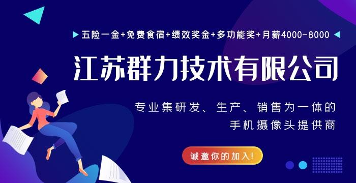 江苏群力技术有限公司(1).jpg