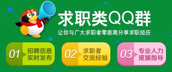 盐城招聘网官方求职QQ群全线升级
